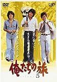 俺たちの旅 VOL.5[DVD]