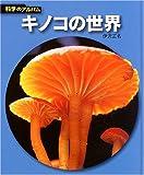 キノコの世界 (科学のアルバム)