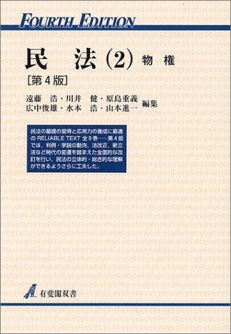 民法〈2〉物権 (有斐閣双書)の詳細を見る