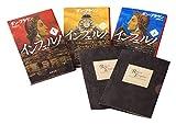 【Amazon.co.jp限定】『インフェルノ』特別コンサートチケット(2枚)付文庫3巻セット