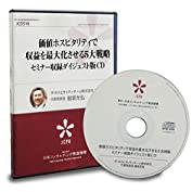 価値ホスピタリティで収益を最大化させる5大戦略セミナー収録ダイジェスト版CD (JCPOセミナー収録...