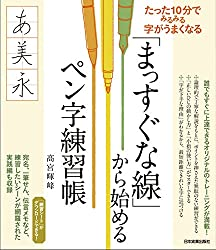 「まっすぐな線」から始めるペン字練習帳