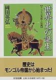 世界史の誕生─モンゴルの発展と伝統 (ちくま文庫)