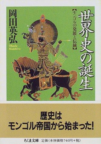 世界史の誕生─モンゴルの発展と伝統 / 岡田 英弘
