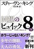 回想のビュイック8〈下〉 (新潮文庫)