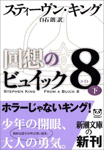 回想のビュイック8〈下〉 (新潮文庫) -