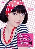 恋とオシャレと男のコ Vol.4[DVD]