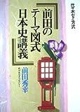 前田のテーマ図式日本史講義―代々木ゼミ方式
