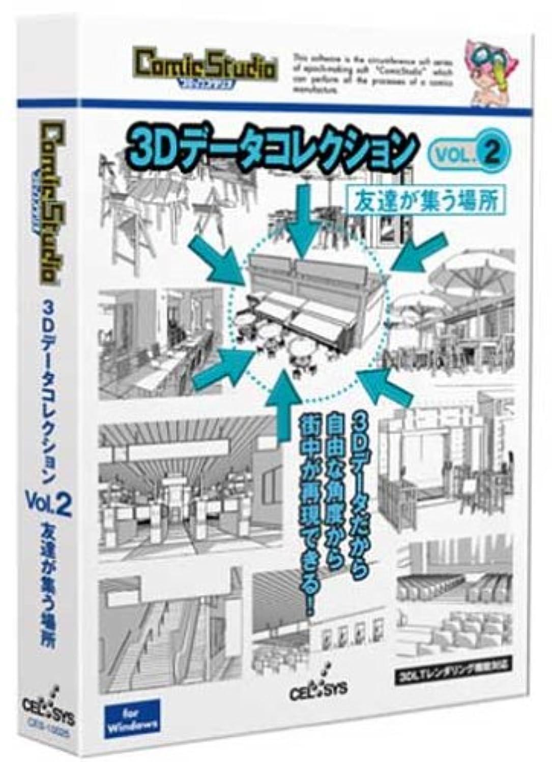 祈るロマンチック所有権ComicStudio 3Dデータコレクション Vol.2 友達が集う場所