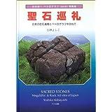聖石巡礼―日本の巨石遺構とペトログラフを訪ねて