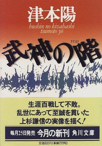 武神の階 (角川文庫)の詳細を見る