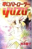 夢幻パトローラーYUZU 1 (講談社コミックスるんるん)