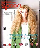 spoon. (スプーン) 2006年 08月号 [雑誌] 画像