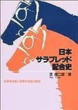 日本サラブレッド配合史―日本百名馬と世界の名血の探究