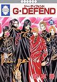 G・DEFEND(26) (冬水社・ラキッシュコミックス)