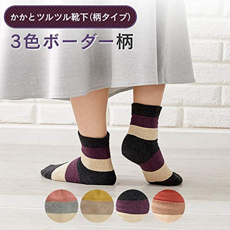 服を着る送る表示かかと 角質ケア ひび割れ対策 かかとツルツル靴下 3色ボーダー イエロー 23-25cm 太陽ニット 719