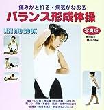 痛みがとれる・病気がなおるバランス形成体操 (LIFE AID BOOK)