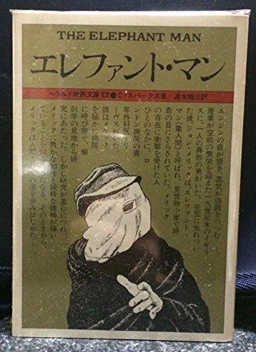 エレファント・マン (1981年) (ヘラルド映画文庫)