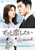 ずっと恋したい DVD-BOX4[DVD]