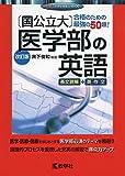〔国公立大〕医学部の英語[改訂版] (赤本メディカルシリーズ)