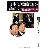 日本よ、「戦略力」を高めよ―「憲法九条」「国連至上主義」の呪縛を解く
