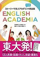 [CD付き]ストーリーで学ぶアカデミック英会話 English Academia