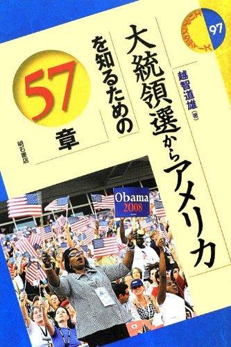 大統領選からアメリカを知るための57章 (エリア・スタディーズ 97)の詳細を見る