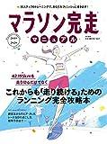 マラソン完走マニュアル2019-2020 これからも「走り続ける」ためのランニング完全攻略本 (B.B.MOOK1467)