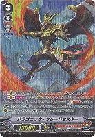 カードファイト!! ヴァンガード/V-EB07/SP01 ドラゴニック・ブレードマスター SP