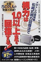 視力は1.0以上まで回復する!―メガトレの開発者松崎式視力回復法で 単行本
