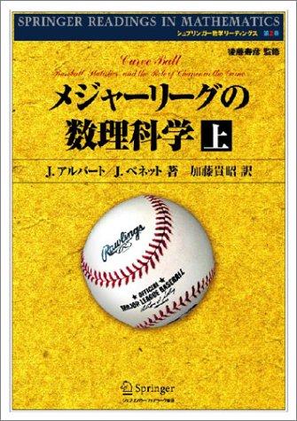 メジャーリーグの数理科学〈上〉 (シュプリンガー数学リーディングス)の詳細を見る