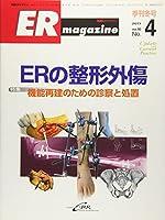 別冊ER magazine 第10巻第4号