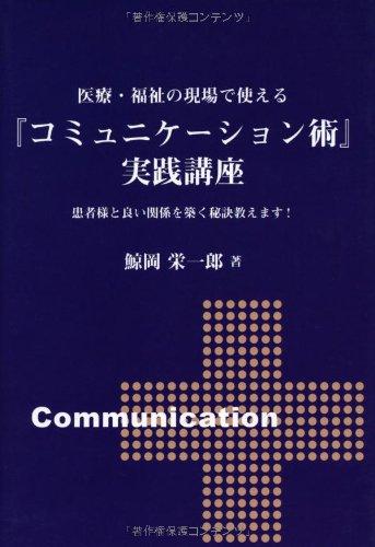 医療・福祉の現場で使える コミュニケーション術 実践講座 (医療・福祉で働く人のスキルアップシリーズ)