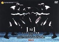 新日本プロレス 一対一 Vol.1 新日シングルマッチ特選 [DVD]