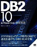 DB2 10 エバリュエーション・ガイドブック