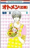 オトメン(乙男) 第8巻 (花とゆめCOMICS)