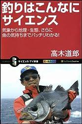 釣りはこんなにサイエンス 気象から地理・生態、さらに魚の気持ちまでバッチリわかる! (サイエンス・アイ新書)