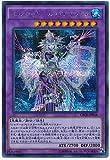 遊戯王 エルシャドール・アノマリリス シークレット CROS-JP044-SE