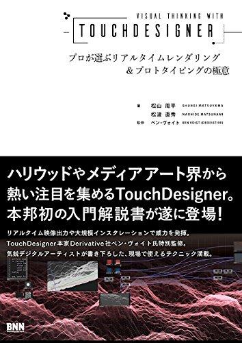 Visual Thinking with TouchDesigner - プロが選ぶリアルタイムレンダリング&プロトタイピングの極意の詳細を見る