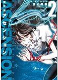 新次元アセンション 2 (ジーンコミックス)
