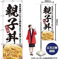 のぼり旗 親子丼(白) YN-5154(三巻縫製 補強済み)