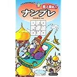 ナンプレ超上級編27 (パズルBOOKS120) (パズルBOOKS120)
