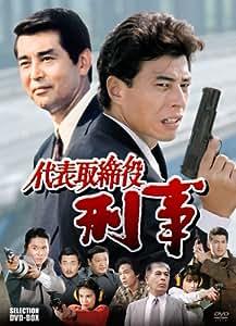 代表取締役刑事 セレクション BOX [DVD]