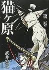 猫ヶ原 第2巻