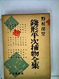 銭形平次捕物全集〈第1〉 (1956年)