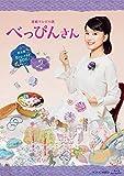 連続テレビ小説 べっぴんさん 完全版 ブルーレイBOX2[Blu-ray/ブルーレイ]