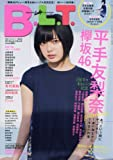B.L.T.2017年5月号増刊 欅坂46版 -