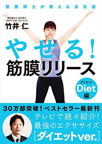 やせる! 筋膜リリース ダイエット編──筋膜博士が教える決定版