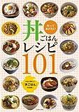 作ってあげたい丼ごはんレシピ101―本当に美味しい「丼ごはん」だけを集めました。 (COSMIC MOOK)