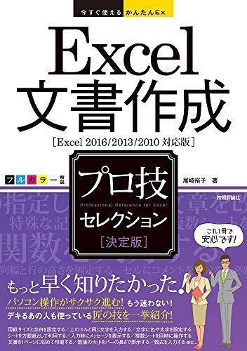 今すぐ使えるかんたんEx Excel 文書作成 [決定版] プロ技セレクション [Excel 2016/2013/2010 対応版] (今すぐ使えるかんたん Ex)の詳細を見る